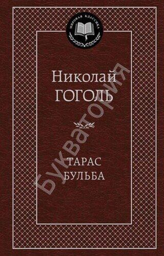Николай Гоголь: Тарас Бульба